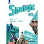 Баранова. Английский язык 10 класс. Учебник. Звездный английский