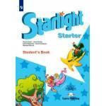 Баранова. Звездный английский. Для начинающих. Учебник. Starlight