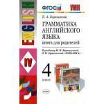 Барашкова. Грамматика английского языка. 4 класс. Книга для родителей. К учебнику Верещагиной