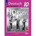 Бажанов. Немецкий язык 10 класс. Рабочая тетрадь