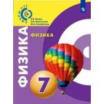 Белага. Физика 7 класс. Учебник