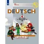Бим. Немецкий язык 4 класс. Учебник. Часть № 1