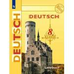 Бим. Немецкий язык 8 класс. Учебник