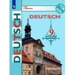 Бим. Немецкий язык 9 класс. Учебник