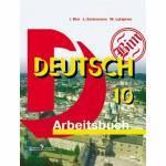 Бим. Немецкий язык 10 класс. Рабочая тетрадь. Базовый уровень