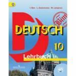 Бим. Немецкий язык 10 класс. Учебник. Базовый уровень