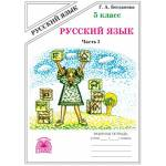 Богданова. Русский язык 5 класс. Рабочая тетрадь. Часть № 1