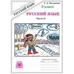 Богданова. Русский язык 5 класс. Рабочая тетрадь. Часть № 2