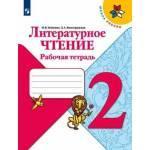 Бойкина. Литературное чтение 2 класс. Рабочая тетрадь