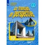 Бубнова. Французский язык 10 класс. Учебник. Углубленный уровень