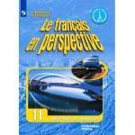 Бубнова. Французский язык 11 класс. Учебник. Углубленный уровень