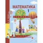 Чекин. Математика 1 класс. Учебник. Часть № 1