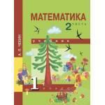 Чекин. Математика 1 класс. Учебник. Часть № 2