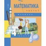 Чекин. Математика 4 класс. Учебник. Часть № 1