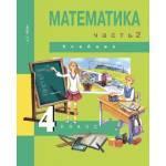 Чекин. Математика 4 класс. Учебник. Часть № 2