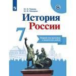 Чернова. История России 7 класс. Тетрадь проектов и творческих работ