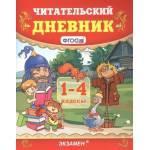 Читательский дневник. 1-4 классы