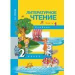 Чуракова. Литературное чтение 2 класс. Учебник. Часть № 1