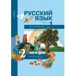 Чуракова. Русский язык 2 класс. Учебник. Часть № 1