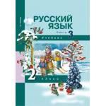 Чуракова. Русский язык 2 класс. Учебник. Часть № 3