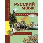 Чуракова. Русский язык 3 класс. Учебник. Часть № 1