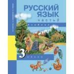 Чуракова. Русский язык 3 класс. Учебник. Часть № 2