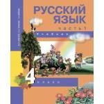 Чуракова. Русский язык 4 класс. Учебник. Часть № 1