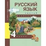 Чуракова. Русский язык 4 класс. Учебник. Часть № 2