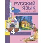 Чуракова. Русский язык 4 класс. Учебник. Часть № 3