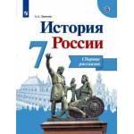 Данилов. История России 7 класс. Сборник рассказов
