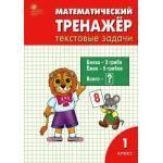 Давыдкина. Математический тренажёр 1 класс. Текстовые задачи