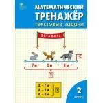 Давыдкина. Математический тренажёр 2 класс. Текстовые задачи