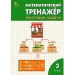 Давыдкина. Математический тренажёр 3 класс. Текстовые задачи