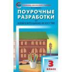 Давыдова. Изобразительное искусство 3 класс. Поурочные разработки к УМК Неменской (Школа России)