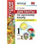 Диктанты по русскому языку 1 класс. Ко всем действующим учебникам