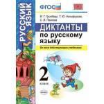 Диктанты по русскому языку 2 класс. Ко всем действующим учебникам
