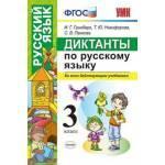 Диктанты по русскому языку 3 класс. Ко всем действующим учебникам