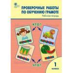 Дмитриева. Проверочные работы по обучению грамоте 1 класс. Рабочая тетрадь
