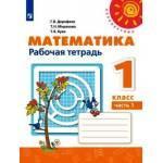 Дорофеев. Математика 1 класс. Рабочая тетрадь. Часть № 1