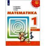 Дорофеев. Математика 1 класс. Учебник. Часть № 1