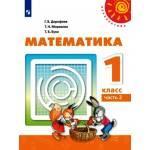 Дорофеев. Математика 1 класс. Учебник. Часть № 2