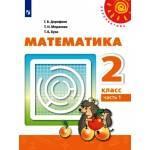 Дорофеев. Математика 2 класс. Учебник. Часть № 1