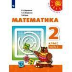 Дорофеев. Математика 2 класс. Учебник. Часть № 2