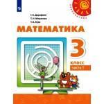 Дорофеев. Математика 3 класс. Учебник. Часть № 1