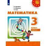 Дорофеев. Математика 3 класс. Учебник. Часть № 2