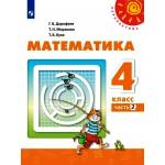 Дорофеев. Математика 4 класс. Учебник. Часть № 2