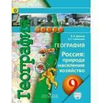 Дронов. География 9 класс. Россия. Природа, население, хозяйство. Учебник