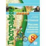 Дронов. География 8 класс. Россия. Природа, население, хозяйство. Учебник