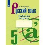 Ефремова. Русский язык 5 класс. Рабочая тетрадь