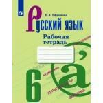 Ефремова. Русский язык 6 класс. Рабочая тетрадь